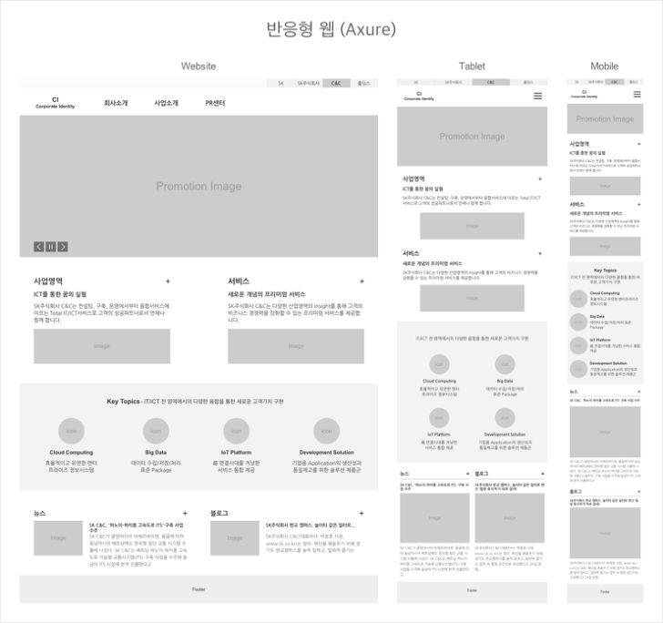 다섯번째 샘플. 반응형 웹 프로토타입을 구현해봤습니다. 최근에 오픈한 SK c&c 웹사이트를 프로토타입 형태로 작업했습니다. 웹 브라우저의 가로 사이즈(Width)를 확대 및 축소하면 브라우저 사이즈에 따라 웹사이트, 태블릿, 모바일 UI가 보여지고 좌측 메뉴의 모바일 화면, 태블릿 화면을 클릭하면 각 디바이스별 구동화면을 미리 볼 수 있습니다. SK c&c 사이트를 먼저 보시고 프로토타입을 보시면 좋을 것 같습니다. Axure..