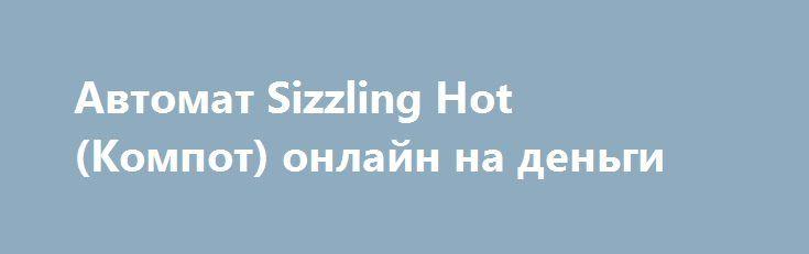 Автомат Sizzling Hot (Компот) онлайн на деньги http://onlineigrynadengi.com/avtomat-kompot-777.html  Гаминатор Sizzling Hot (Семерки) онлайн доступен для игры на реальные деньги или фишки. Пробуйте сварить фруктовый напиток собрав максимальную комбинацию на аппарате Компот.