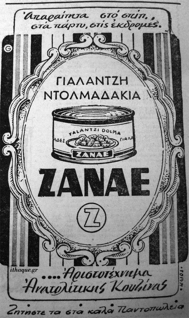 Παλιές διαφημίσεις #72 | Ithaque