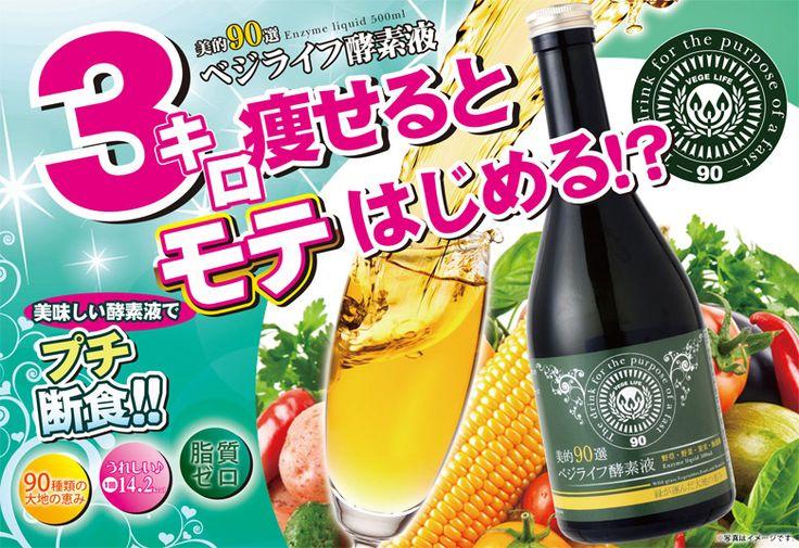 浜田ブリトニー愛飲の酵素ダイエット!