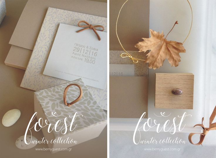 autumn winter weddings | wedding invitations & favors | brown | eco friendly papers | leather details | www.bemyguest.com.gr