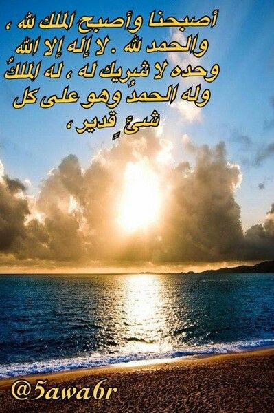 Good Morning Quotes Allah : Best images about on pinterest good morning
