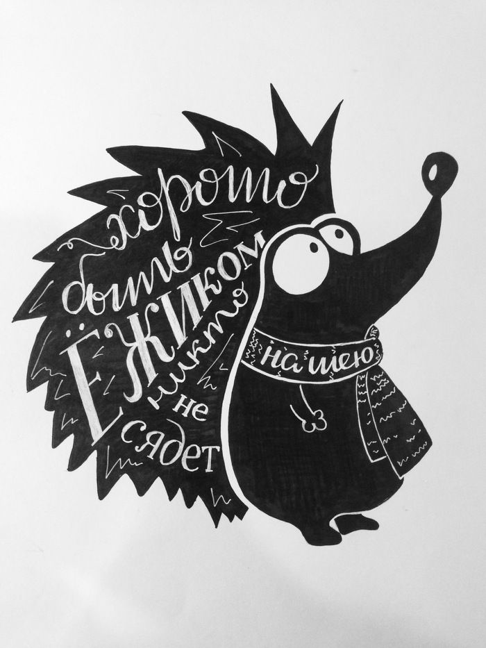 Леттеринг | Школа рисования для взрослых Вероники Калачёвой — Kalachevaschool | Обучение вживую в Москве и онлайн по всему миру