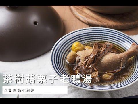 【陸寶陶鍋】茶樹菇栗子老鴨湯,鮮美滋補 | 台灣好食材 Fooding