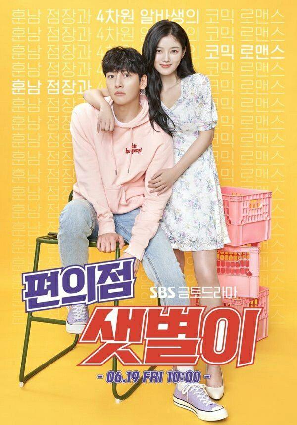 Backstreet Rookie Korean Drama 2020 Drama Korea Korean Drama Korean Tv Series