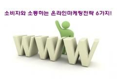 소비자와 소통하는 온라인 마케팅 전략 6가지 http://i.wik.im/166831