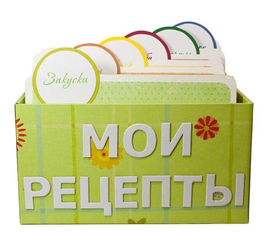 магнитные карточки с рецептами: 9 тыс изображений найдено в Яндекс.Картинках