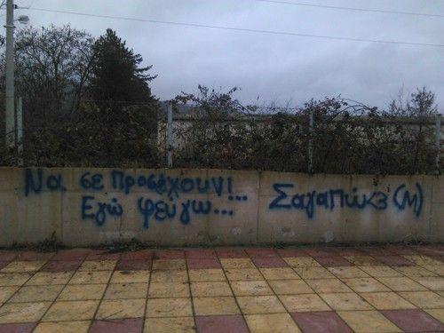 #greek #quotes #love