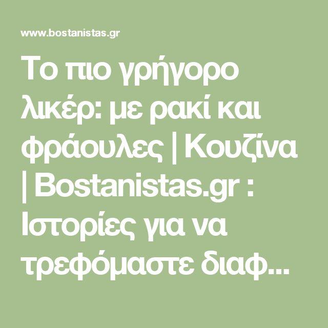 Το πιο γρήγορο λικέρ: με ρακί και φράουλες | Κουζίνα | Bostanistas.gr : Ιστορίες για να τρεφόμαστε διαφορετικά