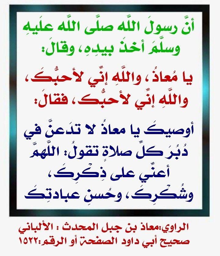 Pin By الدعوة السلفية On احاديث صحيحة Arabic Calligraphy Hadith Calligraphy