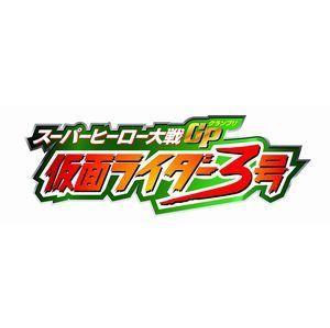 スーパーヒーロー大戦GP 仮面ライダー3号 コレクターズパック(初回仕様)(Blu-ray):楽天