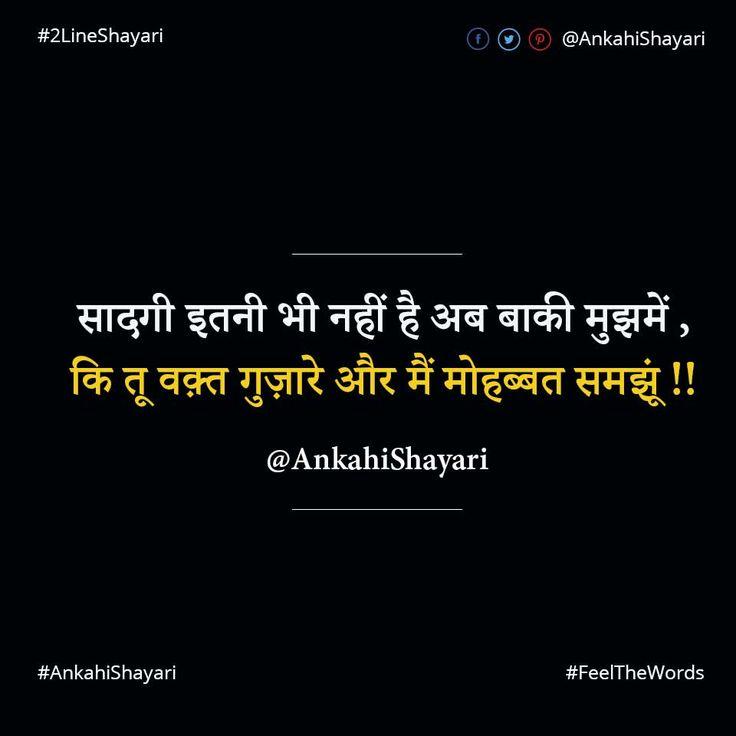 सादगी इतनी भी नहींं है अब बाकी मुझमें #AnkahiShayari #FeelTheWords #2LineShayari