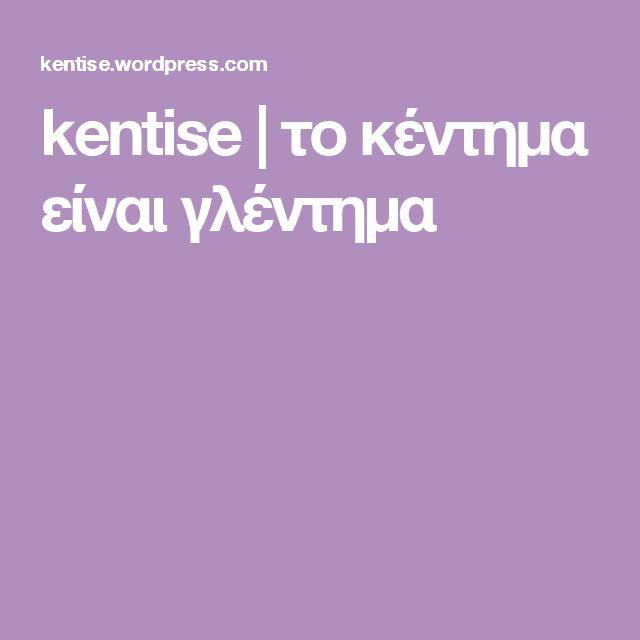 kentise | το κέντημα είναι γλέντημα