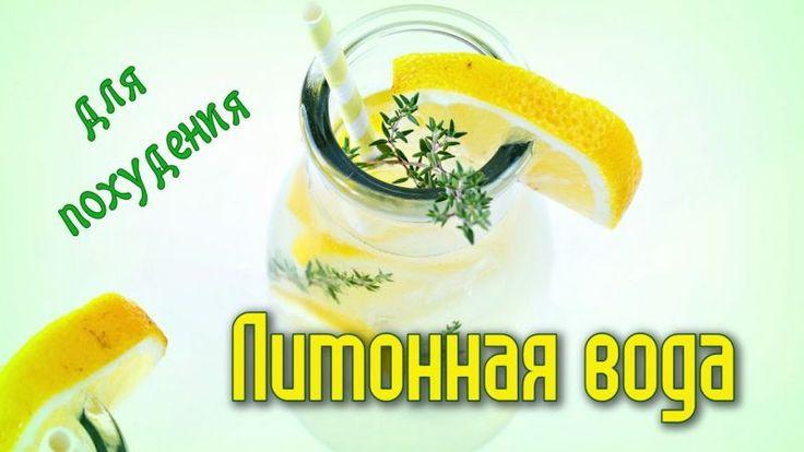 Лимонная вода считается одним из самых результативных средств против лишних килограммов на сегодняшний день! Диетологи давно заметили, что вода с лимонным с