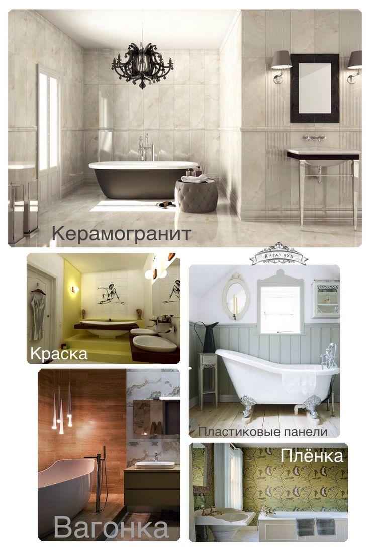 Надоел скучный интерьер ванной комнаты? Хочешь получать удовольствие и релаксировать в стильной ванной? - тогда тебе к нам. Современная отделка для ванной в нашей статье: http://kreatbud.com.ua/poleznye-stati/64-remont-otdelka-dlya-vannoj-komnaty.html