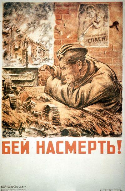 «Плакат Бей насмерть!», Жуков Николай Николаевич, 1942