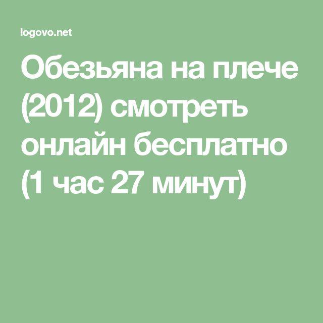 Обезьяна на плече (2012) смотреть онлайн бесплатно (1 час 27 минут)