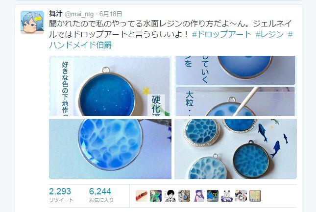 001水面レジン作り方.jpg