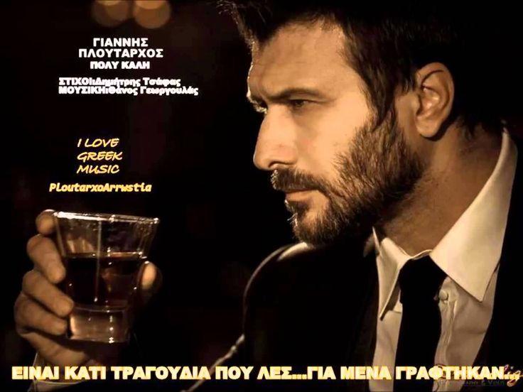 ΠΟΛY ΚΑΛΗ-ΓΙΑΝΝΗΣ ΠΛΟΥΤΑΡΧΟΣ 2013