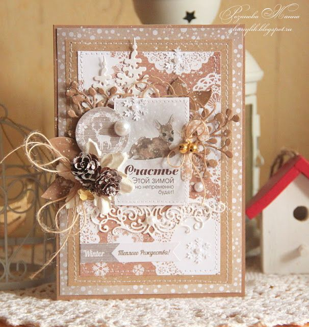 Special Day Cards: Задание №145 Новгодняя открытка с крафтом