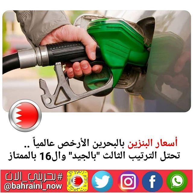 أسعار البنزين بالبحرين الأرخص عالميا تحتل الترتيب الثالث بالجيد وال16 بالممتاز تحتل البحرين الترتيب الثالث على م Outdoor Power Equipment Power Outdoor