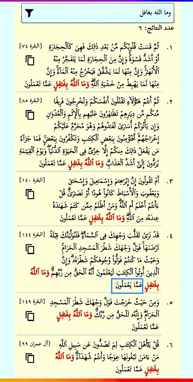 وما الله بغافل ست مرات في القرآن خمس مرات وما الله بغافل عما تعملون وحيدة وما الله بغافل عما يعملون في البقرة ١٤٤