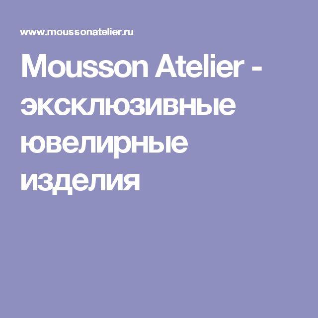 Mousson Atelier - эксклюзивные ювелирные изделия