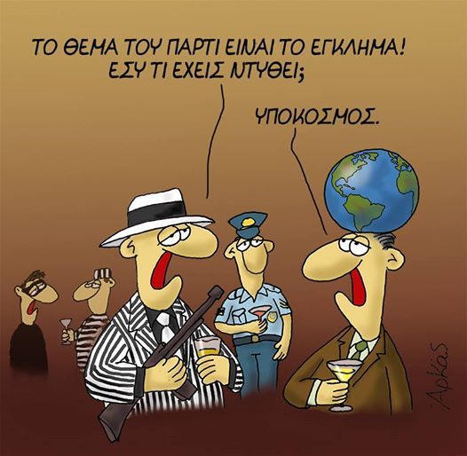 Newsone | Το σκίτσο του Αρκά για το Ελληνικό Δημόσιο που προκάλεσε πάταγο! Και…