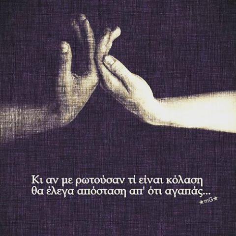 Απόσταση απ'ότι αγαπάς... #greekquotes #greekpost
