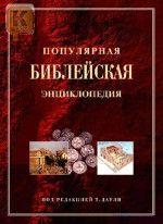 Популярная библейская энциклопедия /РБО/ Под редакция Т.Даули