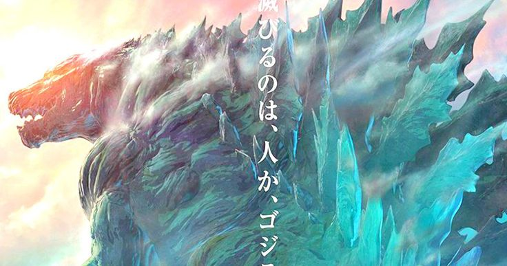 New Godzilla Anime Trailer Unleashes a Monster Planet -- A new Godzilla emerges in the latest trailer for Netflix's upcoming animated movie Monster Planet. -- http://movieweb.com/godzilla-monster-planet-trailer-2-netflix/