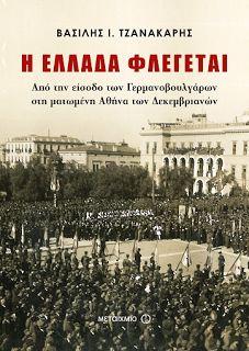 aylogyros news: Η Ελλάδα φλέγεται
