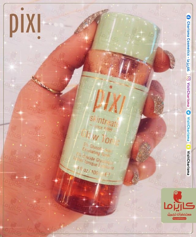 Pixi Glow Tonic تونر بيكسي جلو تونر للبشرة بيحتوي على 5 جلايكوليك اسيد و ده حمض من احماض الفواكه مسؤول عن تقشير Nail Polish Cosmetics Lipstick