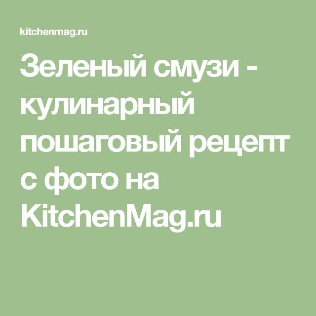 Зеленый смузи - кулинарный пошаговый рецепт с фото на KitchenMag.ru