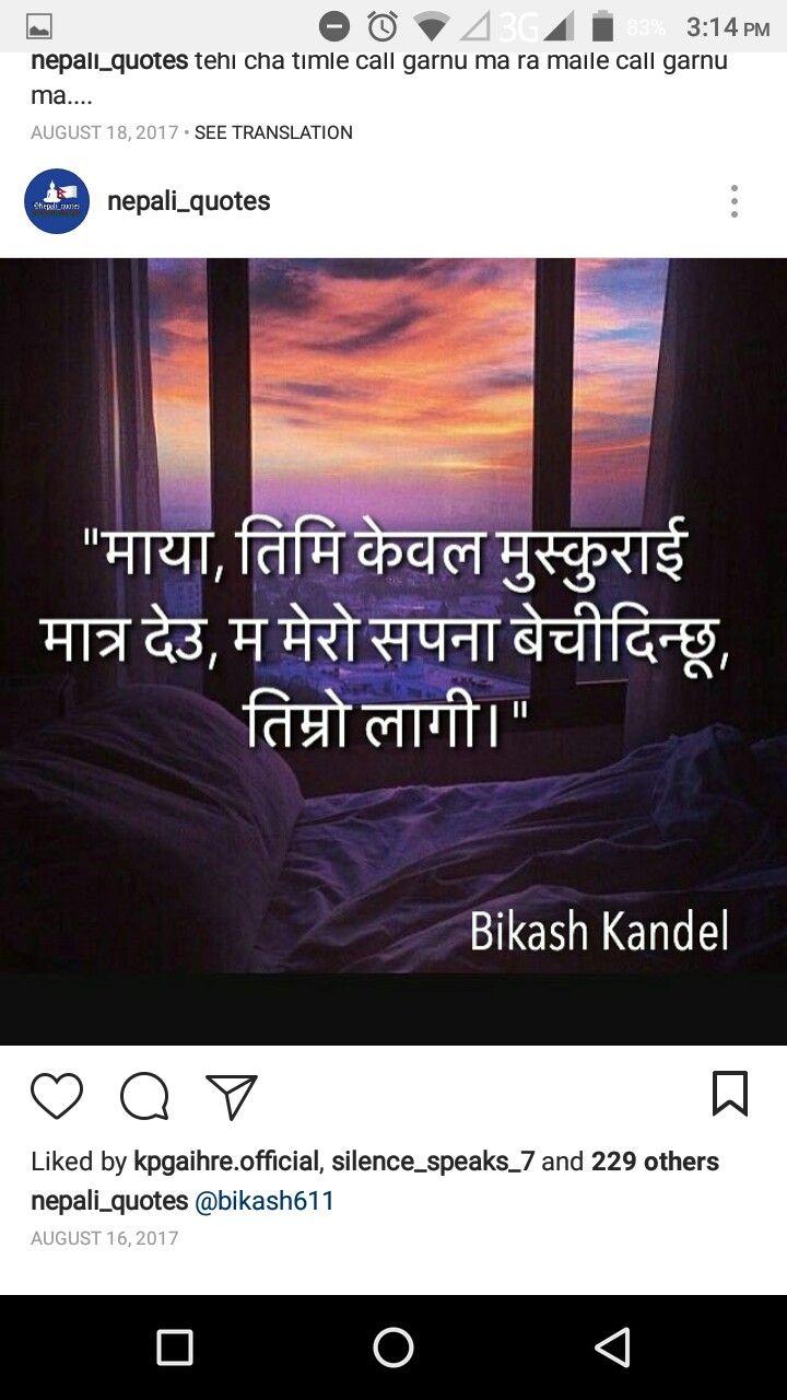 Nepali Quotes : nepali, quotes, Bhusal, Nepali, Quotes, ScreenShots, Quotes,