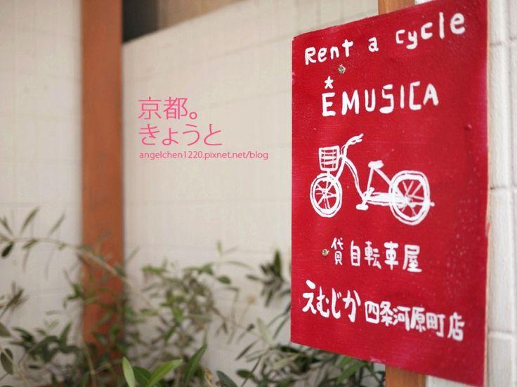 四条河原町的EMUSICA腳踏車出租店