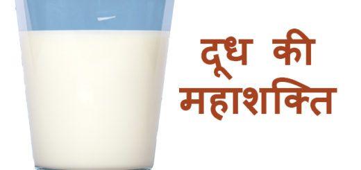 दूध की महाशक्ति