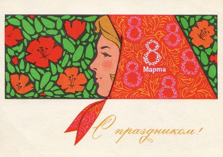 Днем рождения, почтовые открытки с 8 марта