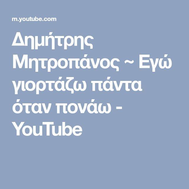 Δημήτρης Μητροπάνος ~ Εγώ γιορτάζω πάντα όταν πονάω - YouTube