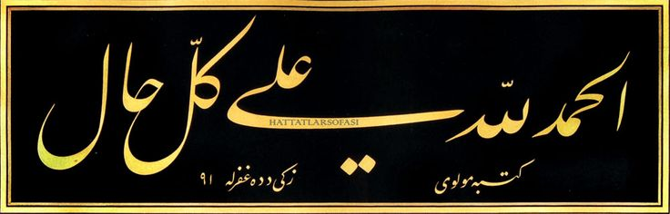 Hattat Mehmed Zeki Dedeefendi  Türk hat san'atındata'lik babının son devirdeki en önemli isimlerinden biri olan Mehmed Zekî Dedeefendi, Manisa'dan hicretle Bursa'ya yerleşip Kassâm-ı Askerî Kalemi'nde müstahdem olanMehme…