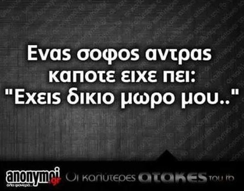 We Heart It | greek quotes and greek