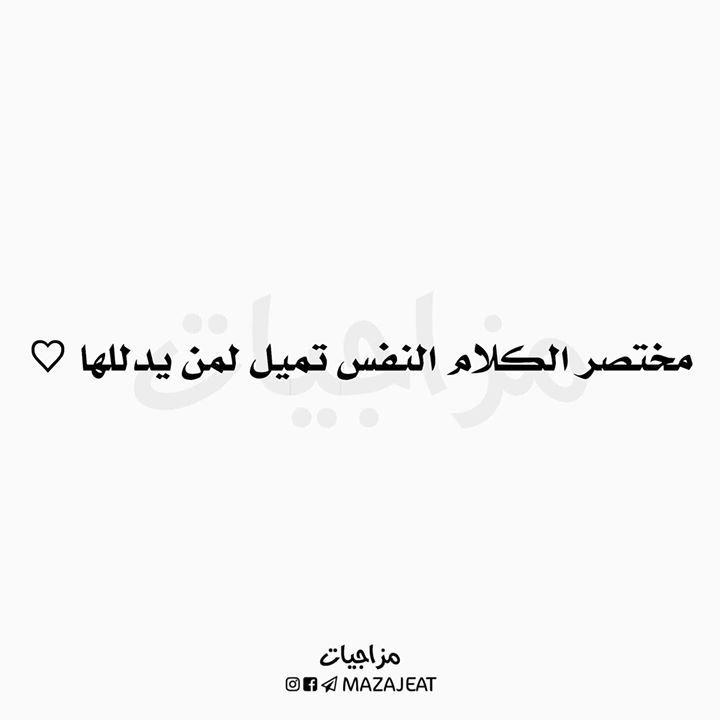 انضم لإكبر تجمع عراقي ع التلكرام Https Ift Tt 2ptgwlr حوراء البياتي Arabic Quotes Quotes Words