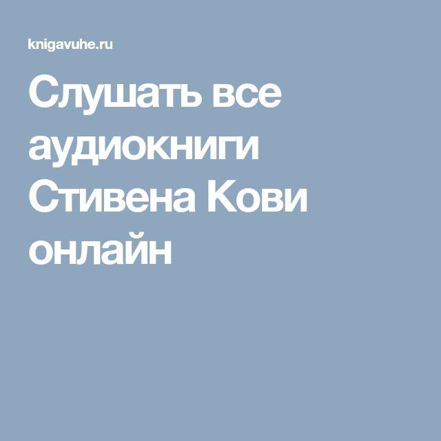 Слушать все аудиокниги Стивена Кови онлайн