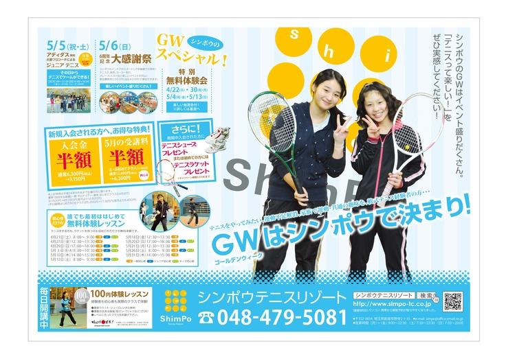 シンポウテニスリゾート/GWキャンペーンチラシ