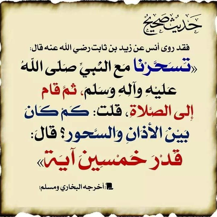 بهجة المجالس Shared A Photo On Instagram See 4 625 Photos And Videos On Their Profile Islamic Quotes Quotes Photo And Video