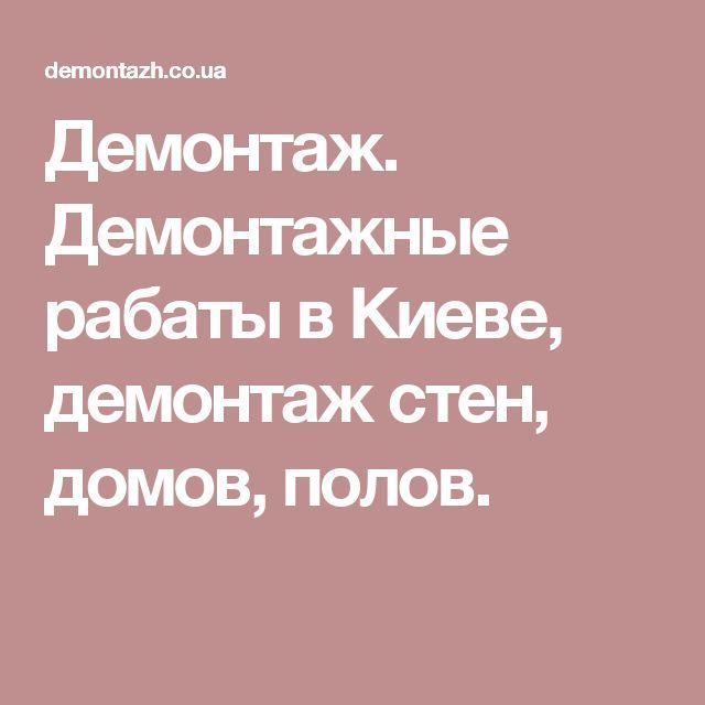 Демонтаж. Демонтажные рабаты в Киеве, демонтаж стен, домов, полов.