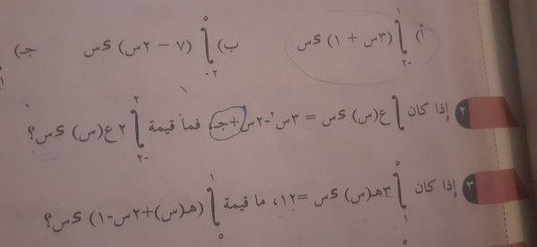 مطلوب حل سؤال رياضيات In 2021 Math Math Equations