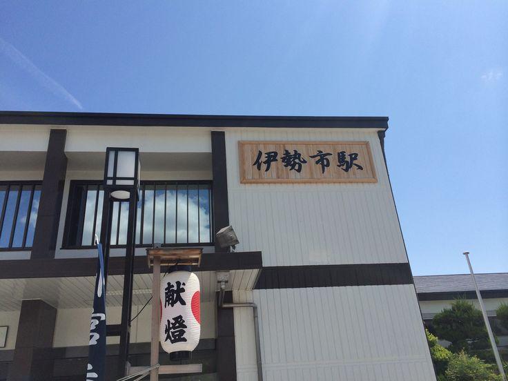 近鉄 伊勢市駅