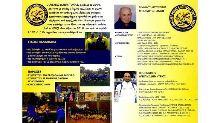 Α.Ο.Αθλος Ποδοσφαιρική Ακαδημία. Το φυλλάδιό μας😄⚽🥅🥇🏆 #ΑθλοςΗλιουπολης #AthlosIlioupolis #football #soccer #Academy #FootballAcademy