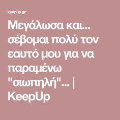 """Μεγάλωσα και... σέβομαι πολύ τον εαυτό μου για να παραμένω """"σιωπηλή""""...   KeepUp"""